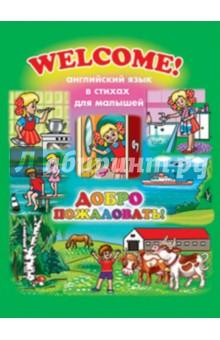 Английский для малышей. Добро пожаловать (38010)