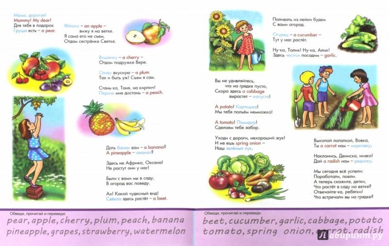 Иллюстрация 1 из 10 для Английский для малышей. Добро пожаловать (38010) - Елена Котова | Лабиринт - книги. Источник: Лабиринт