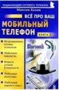 Букин Максим Сергеевич Все про ваш мобильный телефон. Книга 3