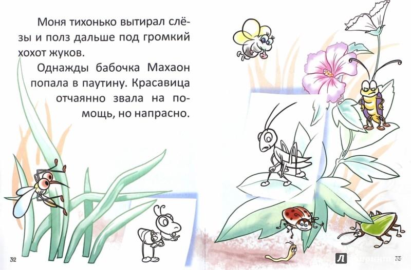 Иллюстрация 1 из 6 для Волшебный город - Елена Задерецкая | Лабиринт - книги. Источник: Лабиринт