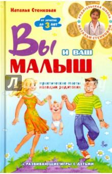 Вы и ваш малыш. От зачатия до трех лет развитие личности ребенка от года до трех книга