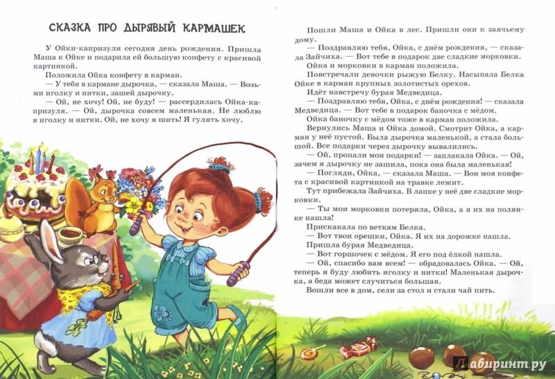 Иллюстрация 1 из 6 для Маша и Ойка - Софья Прокофьева | Лабиринт - книги. Источник: Лабиринт