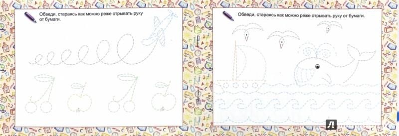 Иллюстрация 1 из 13 для Я учусь писать - Василий Федиенко | Лабиринт - книги. Источник: Лабиринт