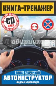 Книга-тренажер. Как научиться водить автомобиль (+CD)