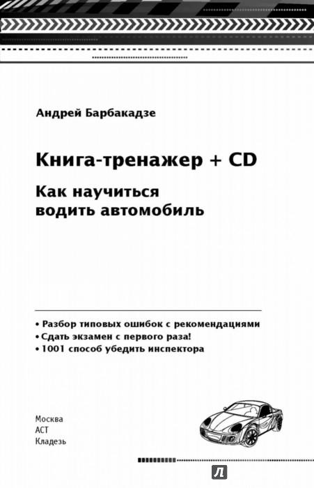 Иллюстрация 1 из 15 для Книга-тренажер (+CD) - Андрей Барбакадзе | Лабиринт - книги. Источник: Лабиринт