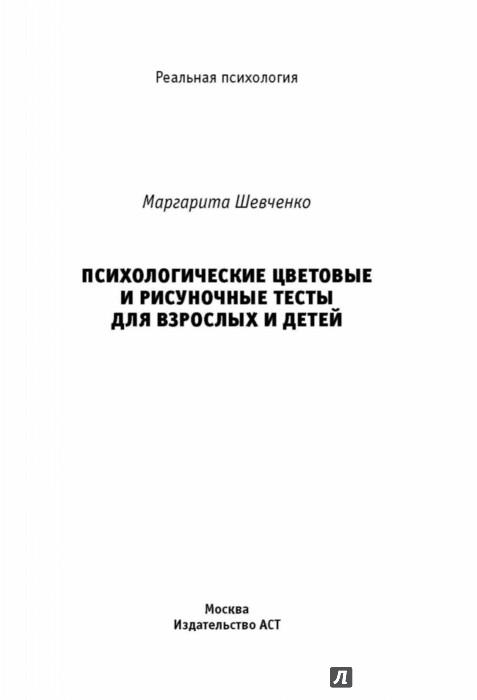 Иллюстрация 1 из 17 для Психологические цветовые и рисуночные тесты для взрослых и детей - Маргарита Шевченко | Лабиринт - книги. Источник: Лабиринт