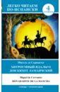 Хитроумный идальго Дон Кихот Ламанчский = Don Quijote de la Mancha, Сервантес Мигель де Сааведра