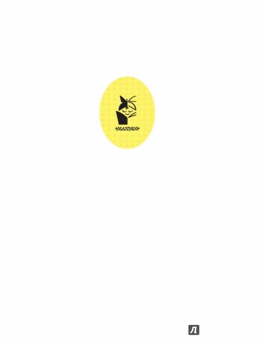 Иллюстрация 1 из 13 для Любимые сказки - Владимир Сутеев | Лабиринт - книги. Источник: Лабиринт