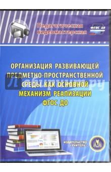 Организация развивающей предметно-простр. среды как основной механизм реализации ФГОС ДОО.ФГОС(CDрс)