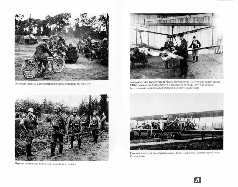 Иллюстрация 1 из 8 для Великая война не окончена. Итоги Первой Мировой - Леонид Млечин | Лабиринт - книги. Источник: Лабиринт