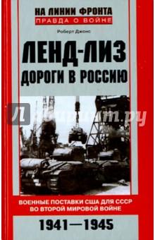 Ленд-Лиз. Дороги в Россию. Военные поставки США для СССР во Второй мировой войне 1941-1945