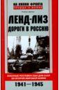 Джонс Роберт Ленд-Лиз. Дороги в Россию. Военные поставки США для СССР во Второй мировой войне 1941-1945 цена 2017