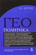 Геополитика. Учебное пособие