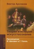 Теория и история искусствознания. Просвещение. ФШеллинг и Г. Гегель