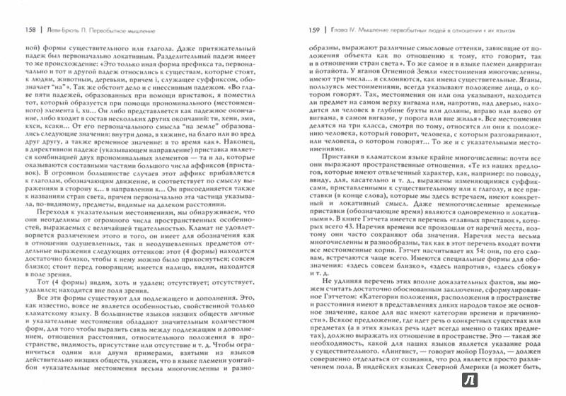 Иллюстрация 1 из 22 для Первобытное мышление - Люсьен Леви-Брюль | Лабиринт - книги. Источник: Лабиринт