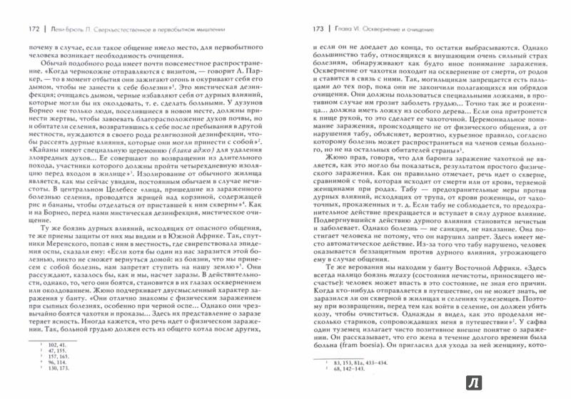 Иллюстрация 1 из 16 для Сверхъестественное в первобытном мышлении - Люсьен Леви-Брюль | Лабиринт - книги. Источник: Лабиринт