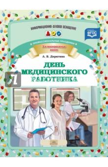 День медицинского работника. Профессиональные праздники. ФГОС