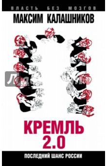 Кремль-2.0. Последний шанс России книги эксмо кремль 2 0 последний шанс россии