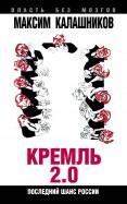 Кремль-2.0. Последний шанс России
