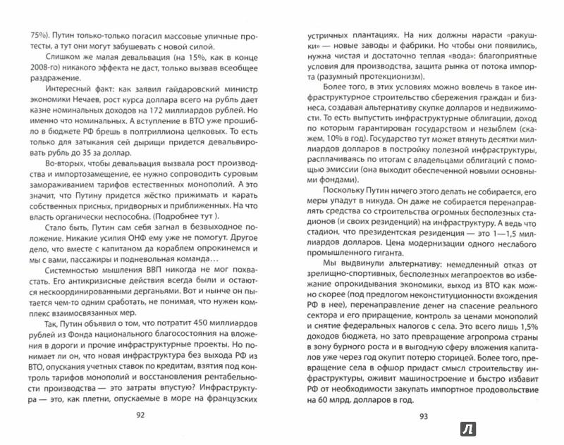 Иллюстрация 1 из 6 для Кремль-2.0. Последний шанс России - Максим Калашников | Лабиринт - книги. Источник: Лабиринт