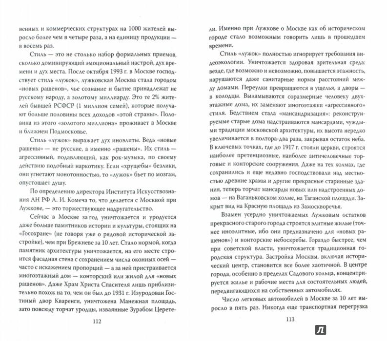 Иллюстрация 1 из 7 для Империя для русских - Владимир Махнач | Лабиринт - книги. Источник: Лабиринт