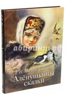 Аленушкины сказки дмитрий мамин сибиряк рассказы и сказки