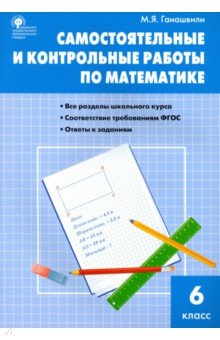 Книга Математика класс Самостоятельные и контрольные работы  Математика 6 класс Самостоятельные и контрольные работы