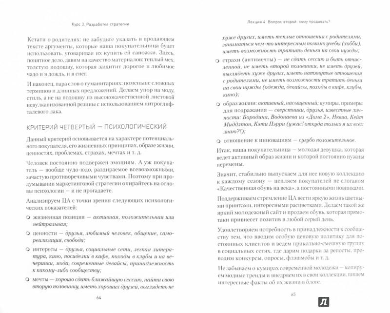 Иллюстрация 1 из 7 для Лидогенерация. Клиентов много не бывает - Рустам Назипов | Лабиринт - книги. Источник: Лабиринт