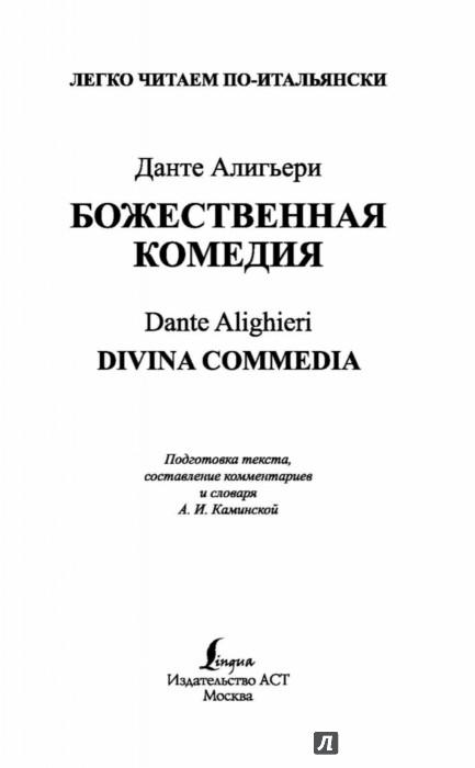 Иллюстрация 1 из 27 для Божественная комедия - Данте Алигьери | Лабиринт - книги. Источник: Лабиринт