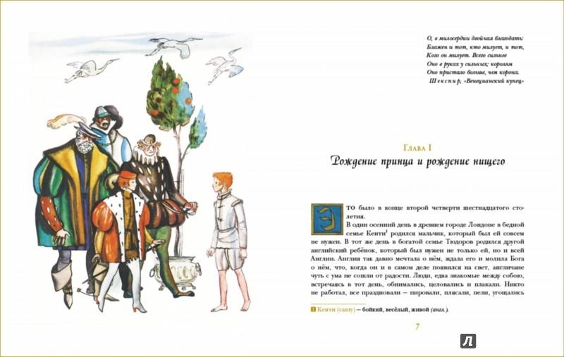 Иллюстрация 1 из 81 для Принц и нищий - Марк Твен | Лабиринт - книги. Источник: Лабиринт