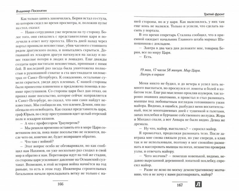 Иллюстрация 1 из 6 для Третий фронт - Владимир Поселягин | Лабиринт - книги. Источник: Лабиринт