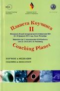 Планета коучинга. Материалы 2 международной конференции ECA. Коучинг - медитация