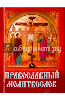 Православный Молитвослов православный толковый молитвослов