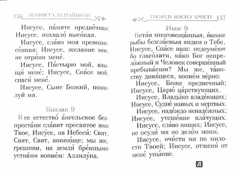 Иллюстрация 1 из 7 для Православный Молитвослов | Лабиринт - книги. Источник: Лабиринт