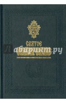 Святое Евангелие святое евангелие русский язык крупный шрифт