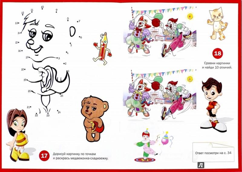 Иллюстрация 1 из 9 для Забавные игры и головоломки - Тамара Скиба | Лабиринт - книги. Источник: Лабиринт