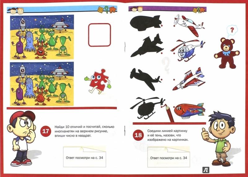 Иллюстрация 1 из 15 для Игры и головоломки для мальчишек - Тамара Скиба | Лабиринт - книги. Источник: Лабиринт