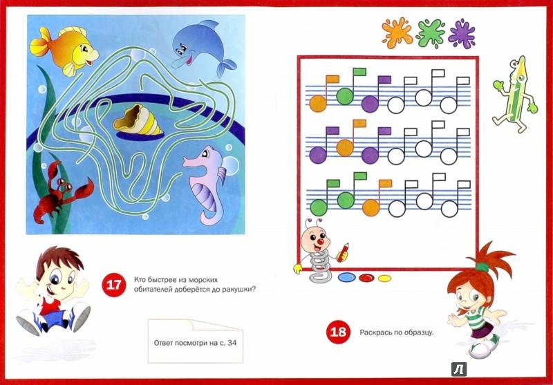 Иллюстрация 1 из 5 для Лучшие головоломки и игры для малышей - Тамара Скиба | Лабиринт - книги. Источник: Лабиринт