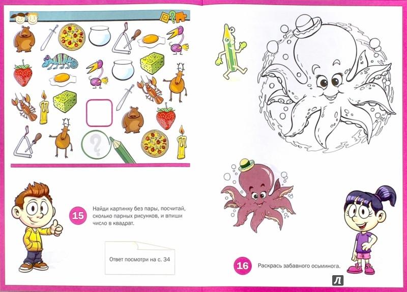 Иллюстрация 1 из 13 для Увлекательные игры и головоломки - Тамара Скиба | Лабиринт - книги. Источник: Лабиринт