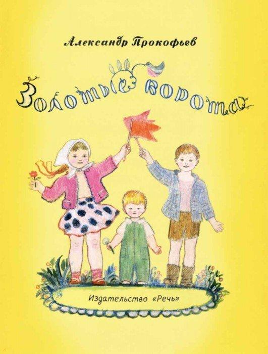 Иллюстрация 1 из 48 для Золотые ворота - Александр Прокофьев | Лабиринт - книги. Источник: Лабиринт