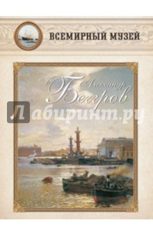 Александр Беггров