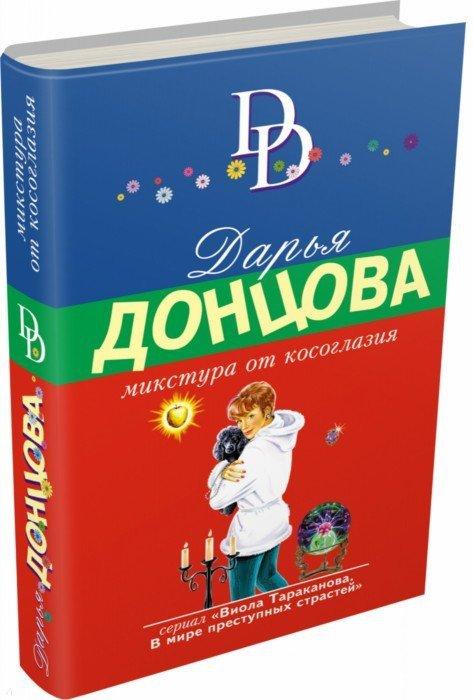Иллюстрация 1 из 32 для Микстура от косоглазия - Дарья Донцова | Лабиринт - книги. Источник: Лабиринт