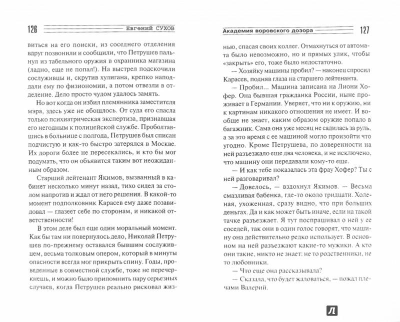 Иллюстрация 1 из 6 для Академия воровского дозора - Евгений Сухов | Лабиринт - книги. Источник: Лабиринт