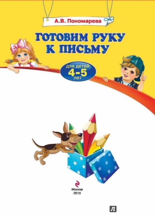 Иллюстрация 1 из 16 для Готовим руку к письму. Для детей 4-5 лет. ФГОС - Алла Пономарева | Лабиринт - книги. Источник: Лабиринт