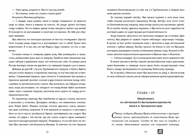 Иллюстрация 1 из 24 для Высшим силам требуется помощь - Станислав Востоков | Лабиринт - книги. Источник: Лабиринт