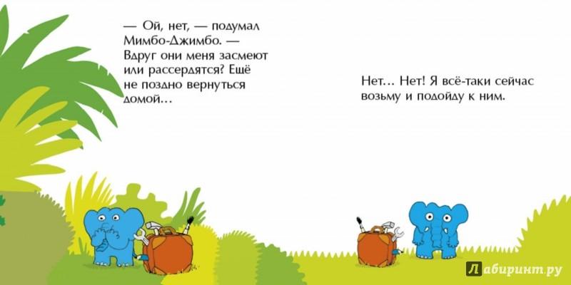 Иллюстрация 1 из 17 для Мимбо-Джимбо и большие слоны - Якоб Стрид | Лабиринт - книги. Источник: Лабиринт