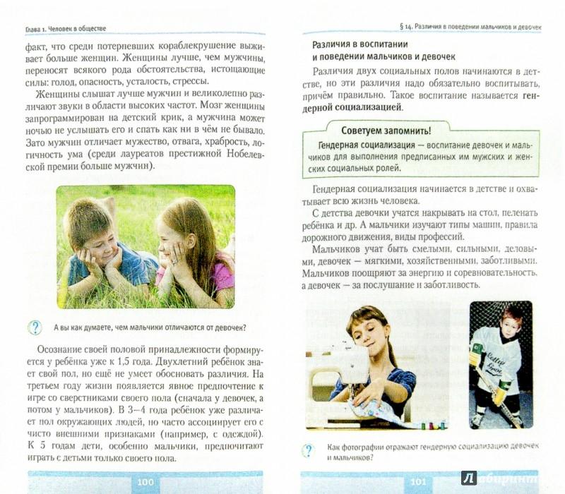 Иллюстрация 1 из 3 для Обществознание. 5 класс. Учебник. ФГОС - Альберт Кравченко | Лабиринт - книги. Источник: Лабиринт