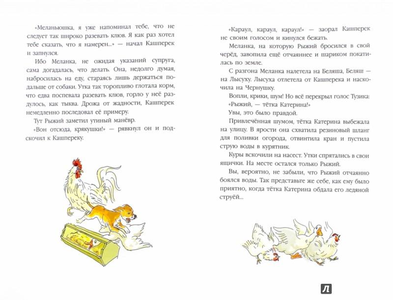 Иллюстрация 1 из 45 для Тузик, Рыжий и гости - Ян Грабовский | Лабиринт - книги. Источник: Лабиринт