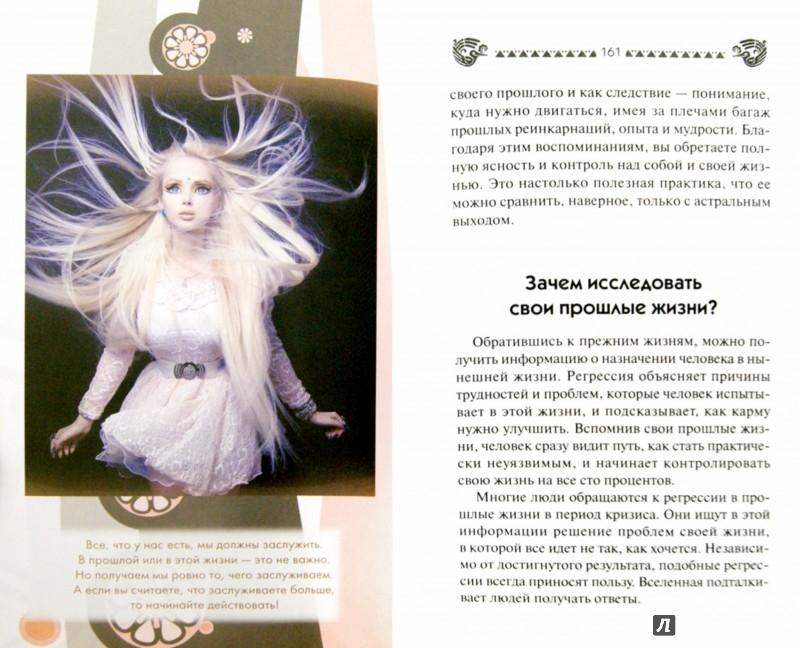 Иллюстрация 1 из 23 для Аматуе. Вселенная говорит со мной! - Валерия Лукьянова | Лабиринт - книги. Источник: Лабиринт