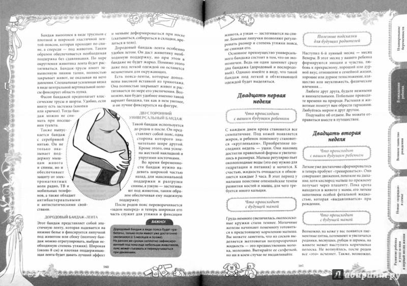 Иллюстрация 1 из 32 для Беременность и роды - обыкновенное чудо - Валерия Фадеева | Лабиринт - книги. Источник: Лабиринт